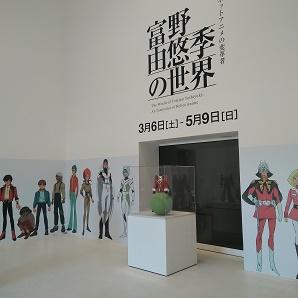 富野展青森1 - コピー.jpg