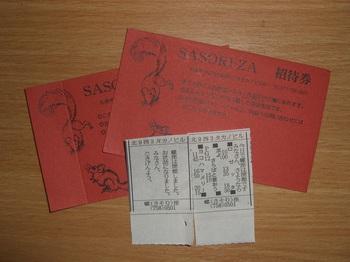 sasoriza2.JPG
